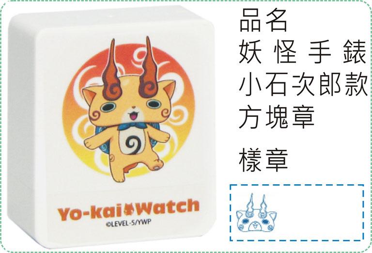 妖怪手錶-小石次郎款方塊章