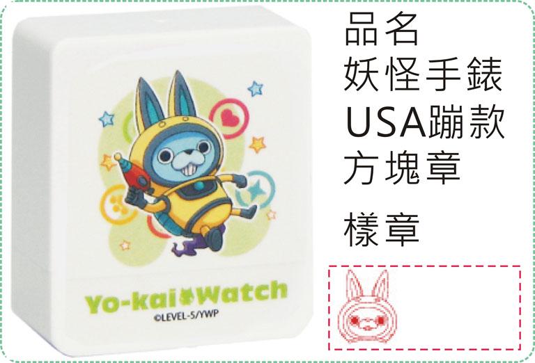 妖怪手錶-USA蹦款方塊章