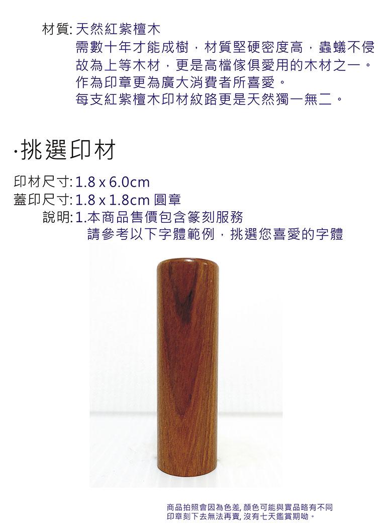 紅紫檀木6分印章組