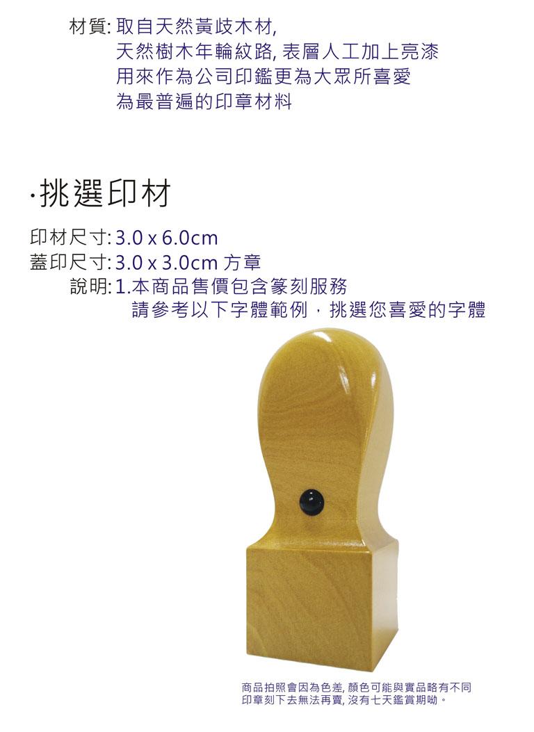 黃歧木一寸公司章