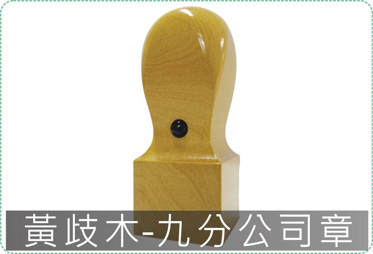 黃歧木九分公司章