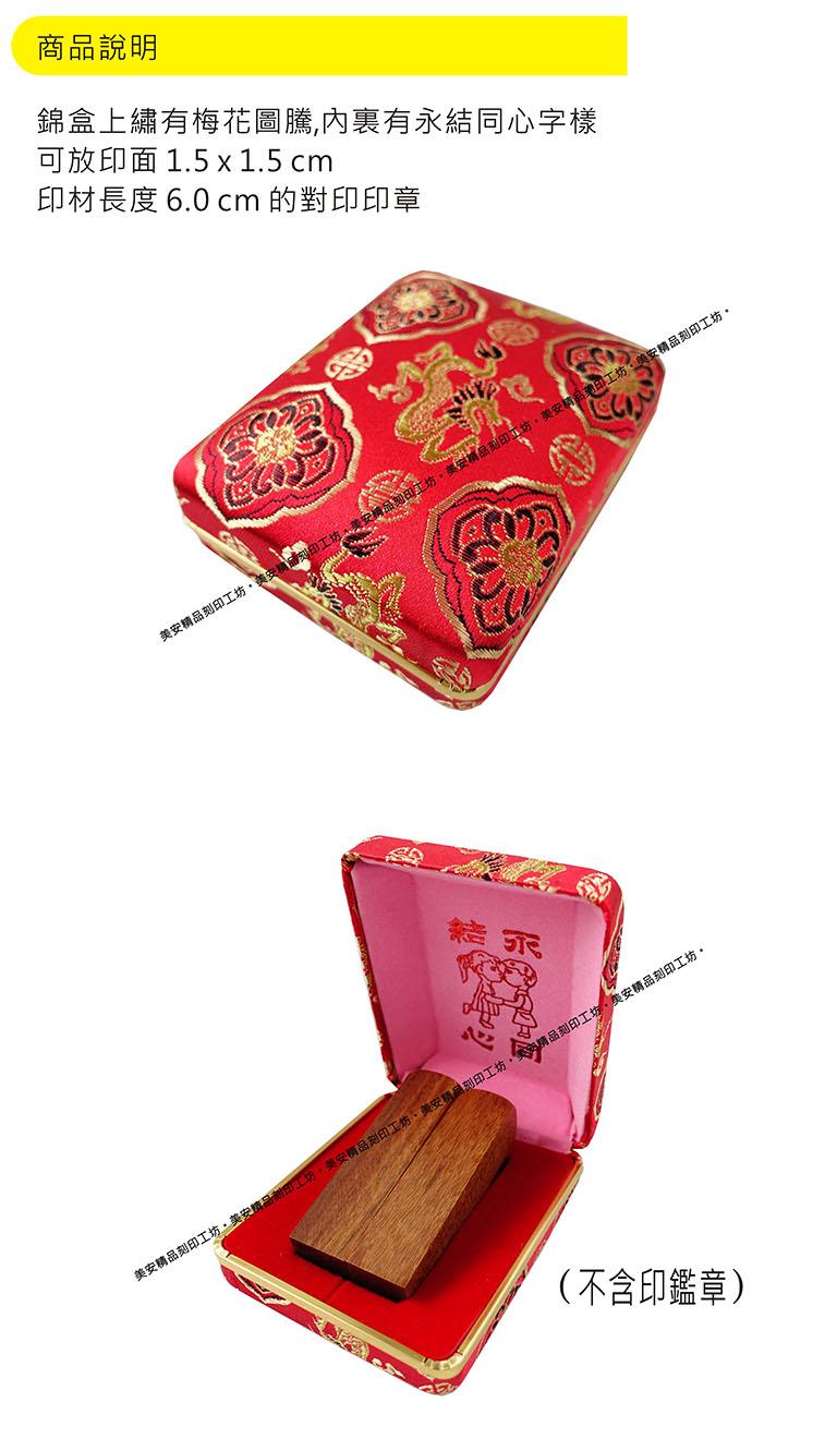 梅花錦盒對盒五分