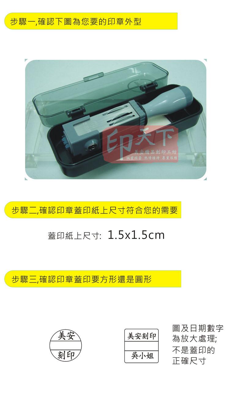 台灣西曆五分方圓橡皮日期章