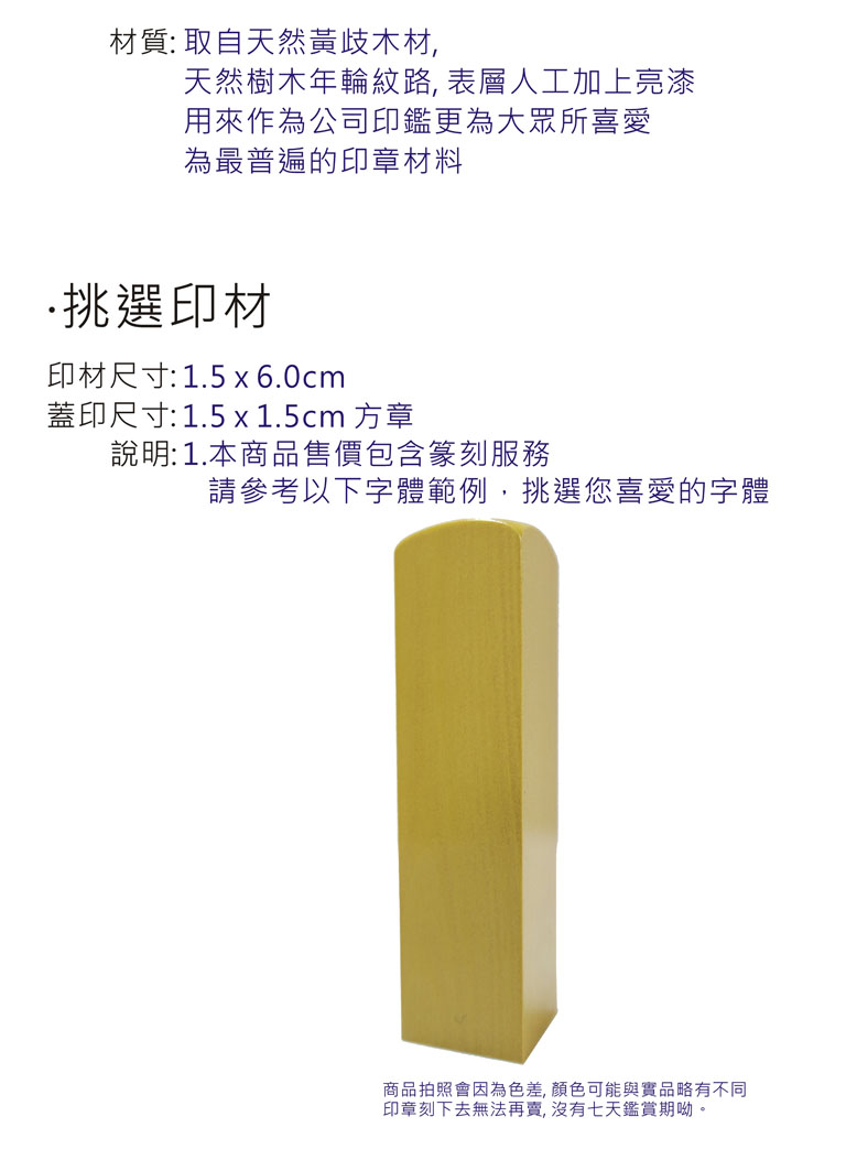 黃歧木五分方章