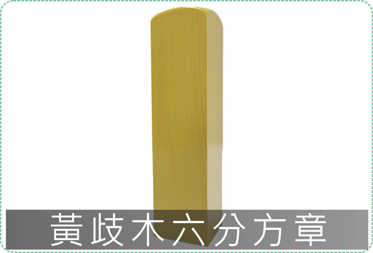 黃歧木六分方章