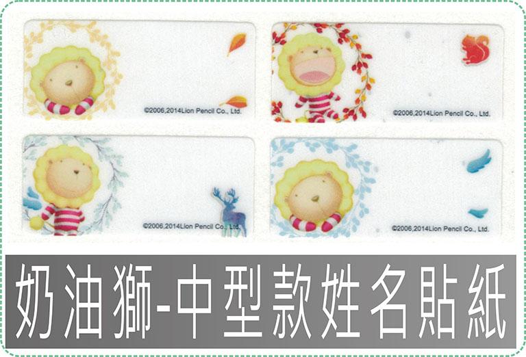 奶油獅幸福彩蛋姓名貼紙