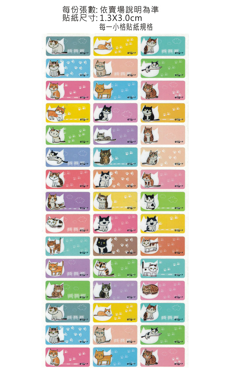 猴硐貓-中型姓名貼