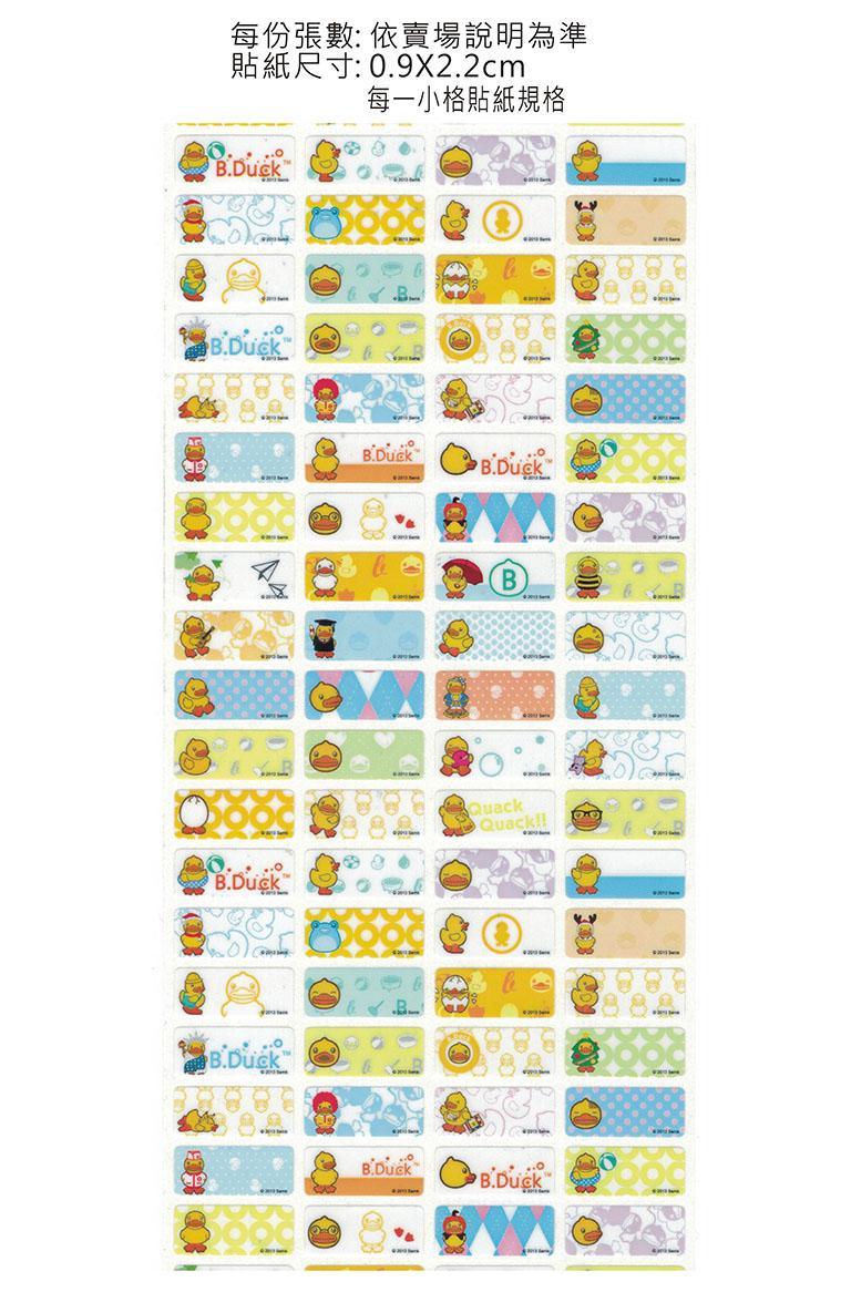 黃色小鴨-小型姓名貼