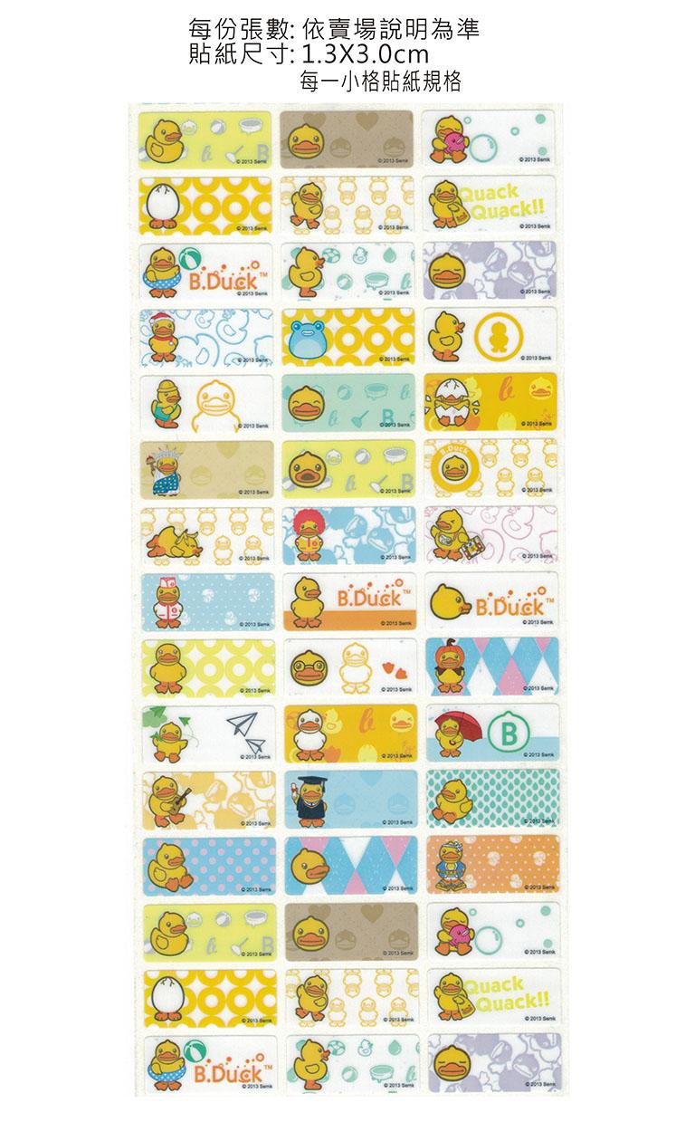 黃色小鴨-中型姓名貼