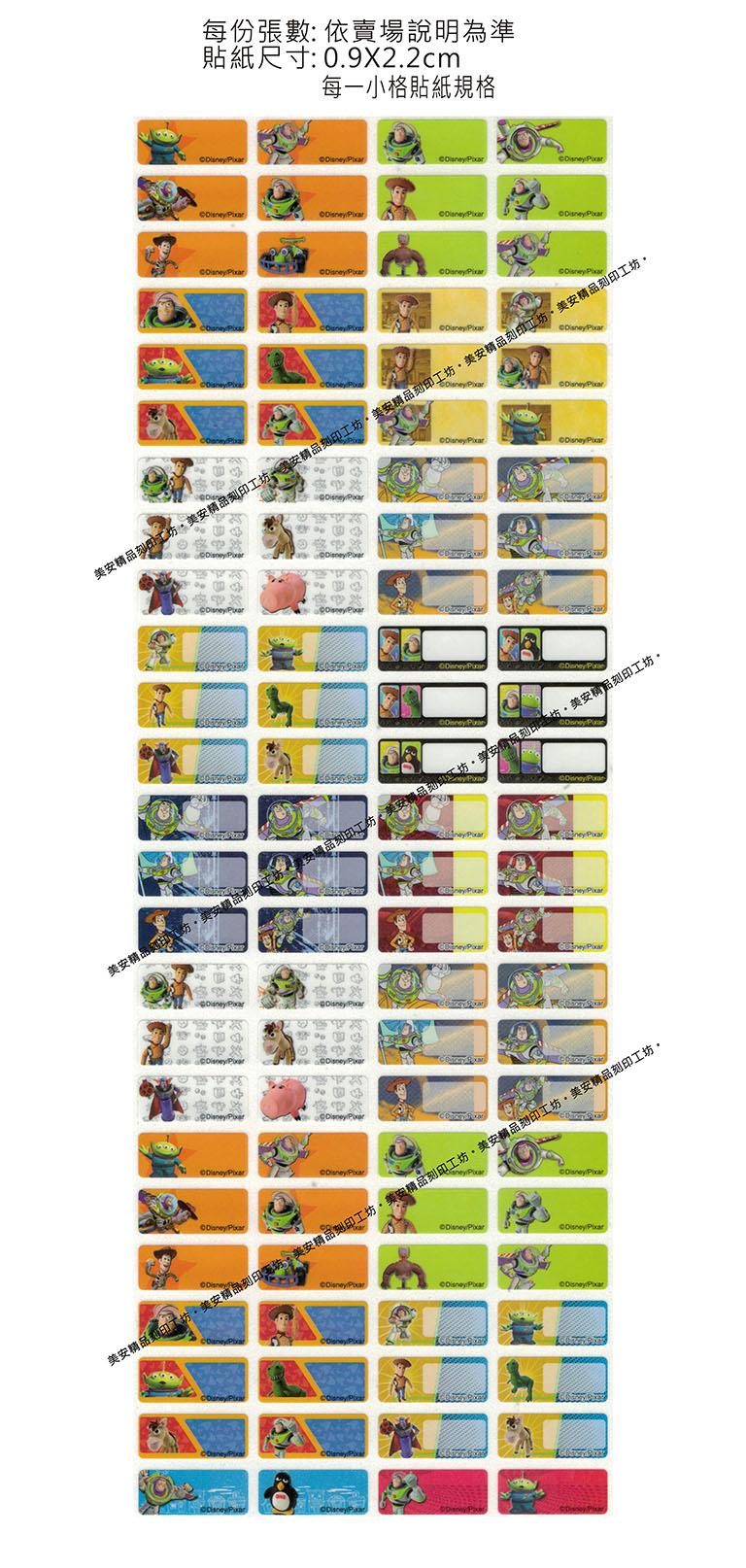 玩具總動員-小型款小型姓名貼