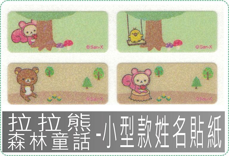 拉拉熊森林童話-小型姓名貼