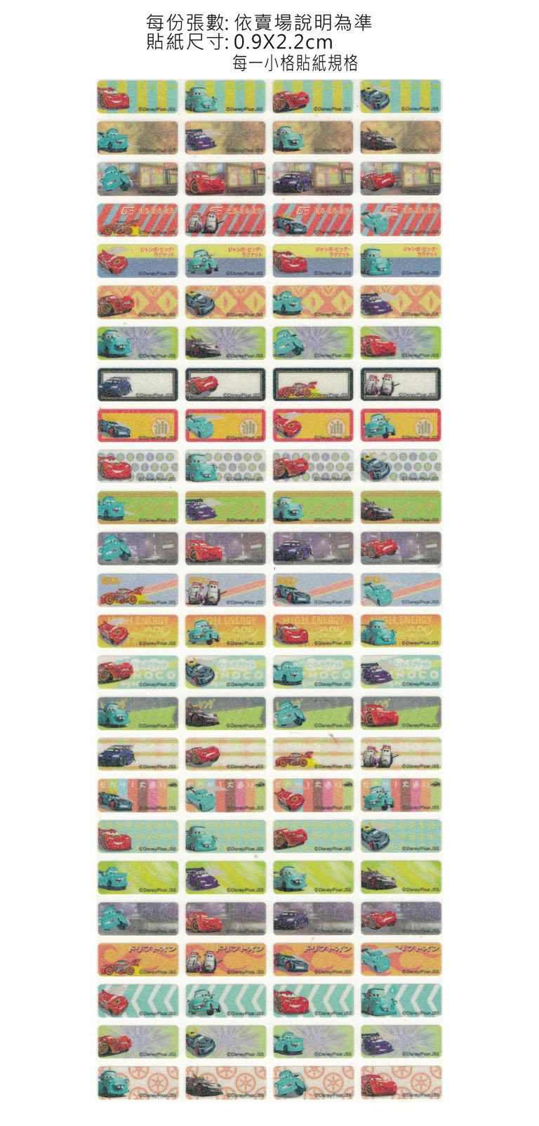 汽車總動員-小型款貼紙