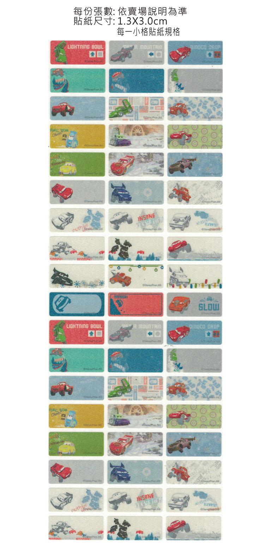 汽車總動員-中型款姓名貼紙