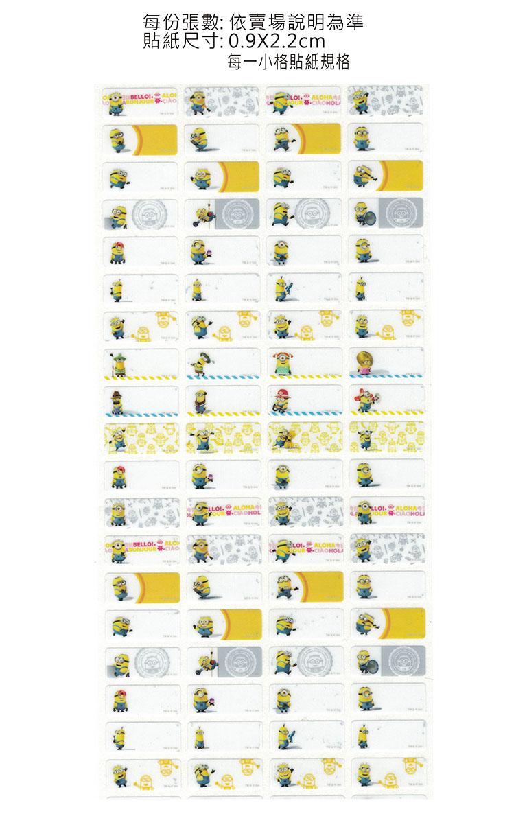 黃色小小兵-小型姓名貼