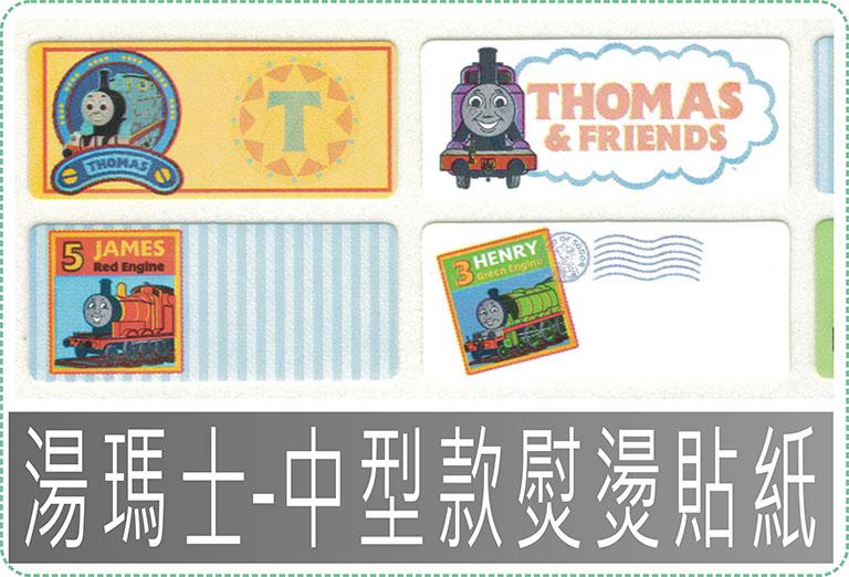 湯瑪士-中型款熨燙姓名貼紙