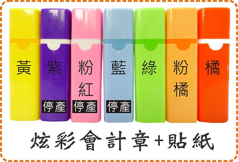 炫彩會計章送貼紙29元