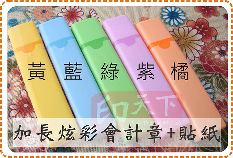 加長炫彩會計章送貼紙29元
