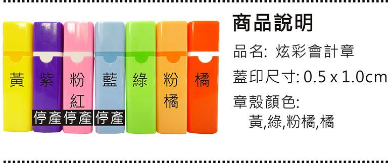 炫彩會計章送墨水29元