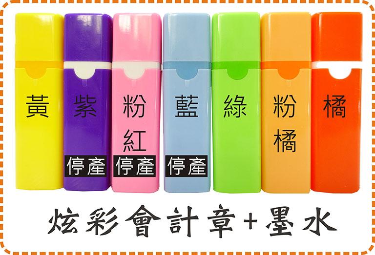 炫彩會計章加墨水29元