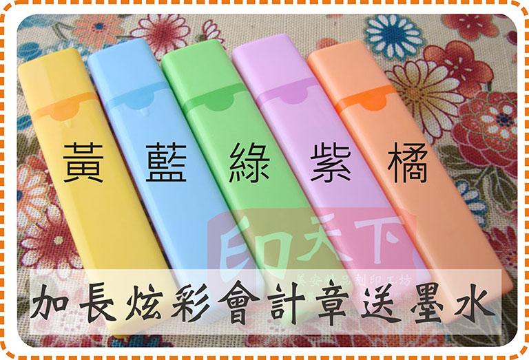 加長炫彩會計章送墨水29元