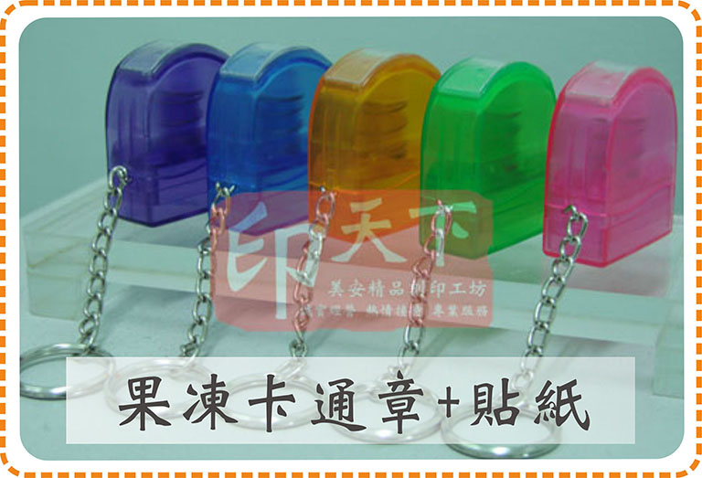 果凍卡通章送貼紙29元