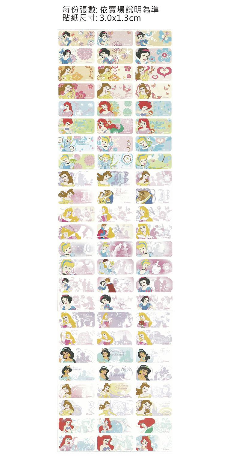迪士尼授權公主彩色姓名貼紙