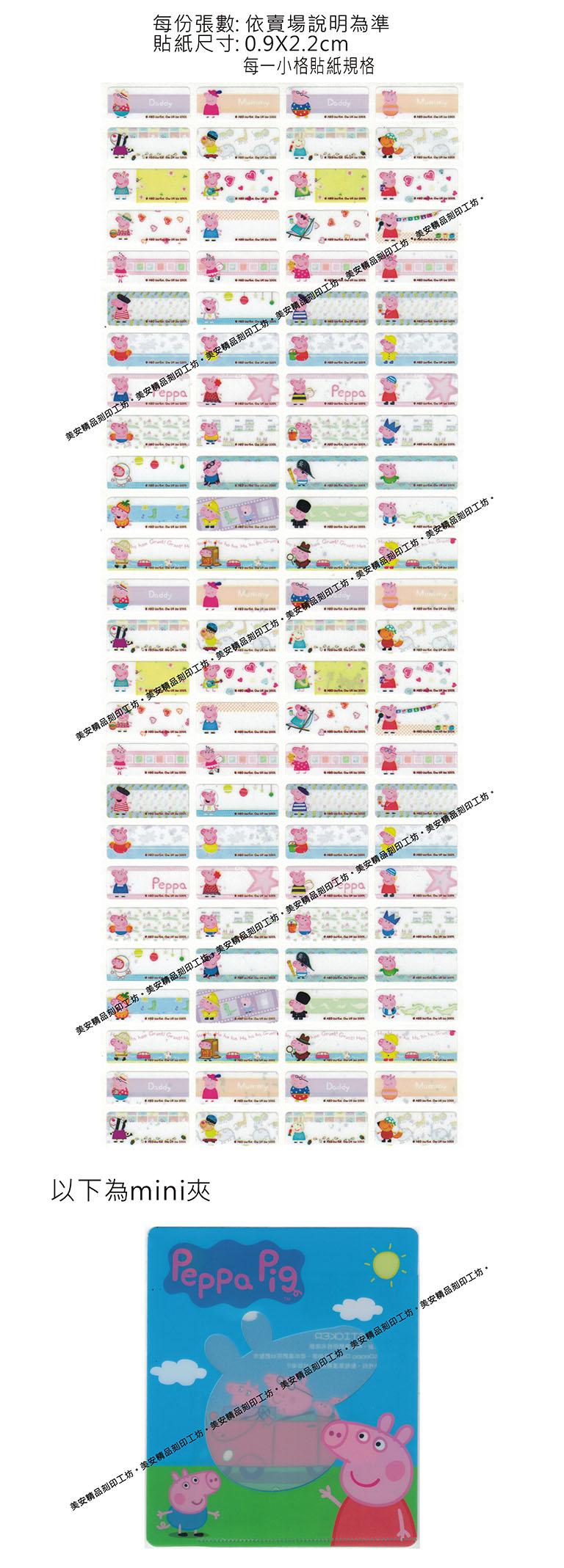 粉紅豬小妹-小型款姓名貼紙