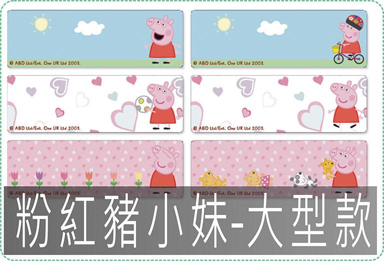 粉紅豬小妹-大型款姓名貼紙