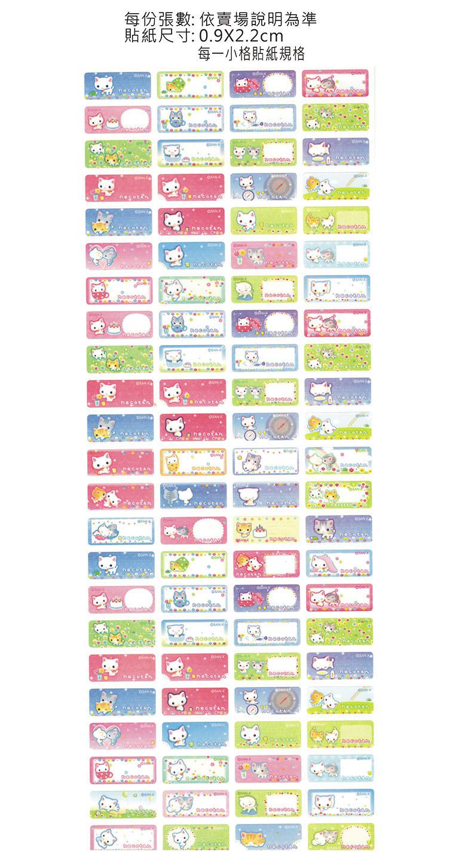 鈴噹貓-小款姓名貼紙