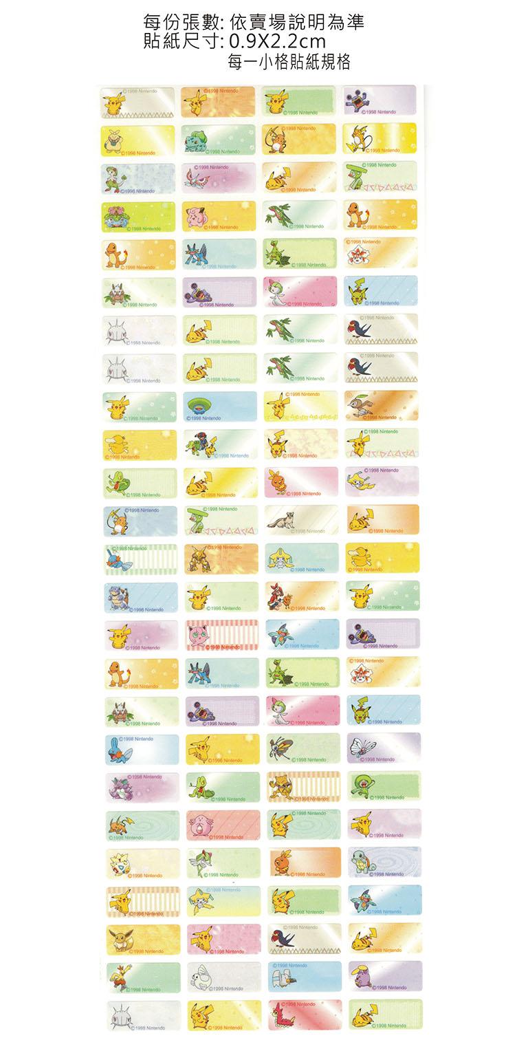 神奇寶貝-小型姓名貼紙