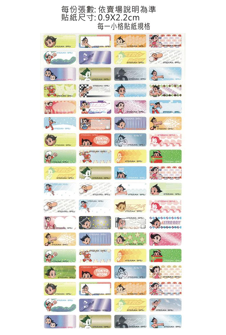 原子小金剛-小型款姓名貼紙