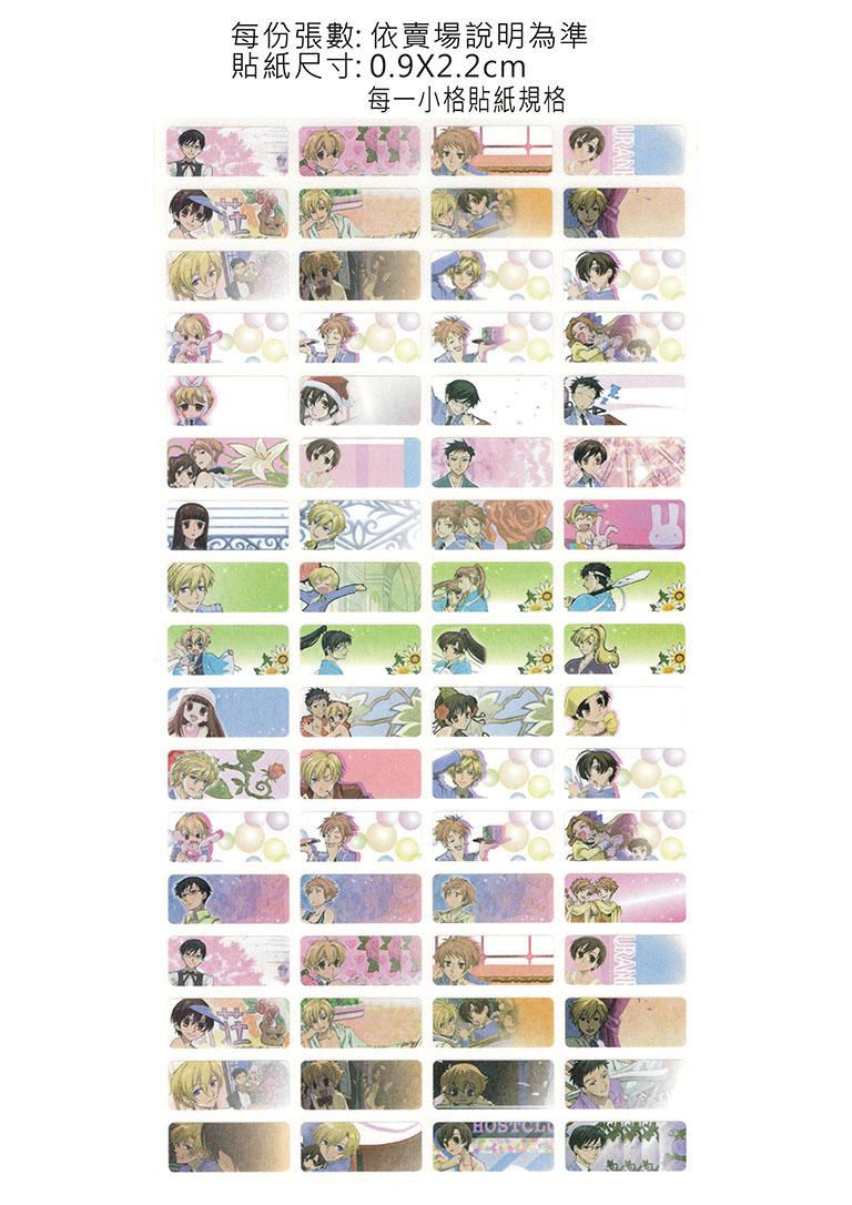 櫻蘭高校-小型款姓名貼紙