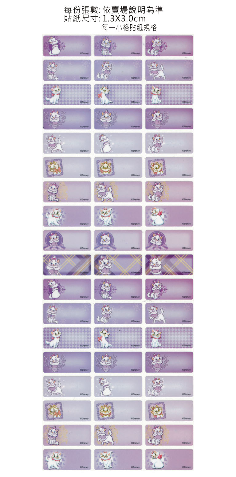 瑪莉貓-中型款姓名貼紙