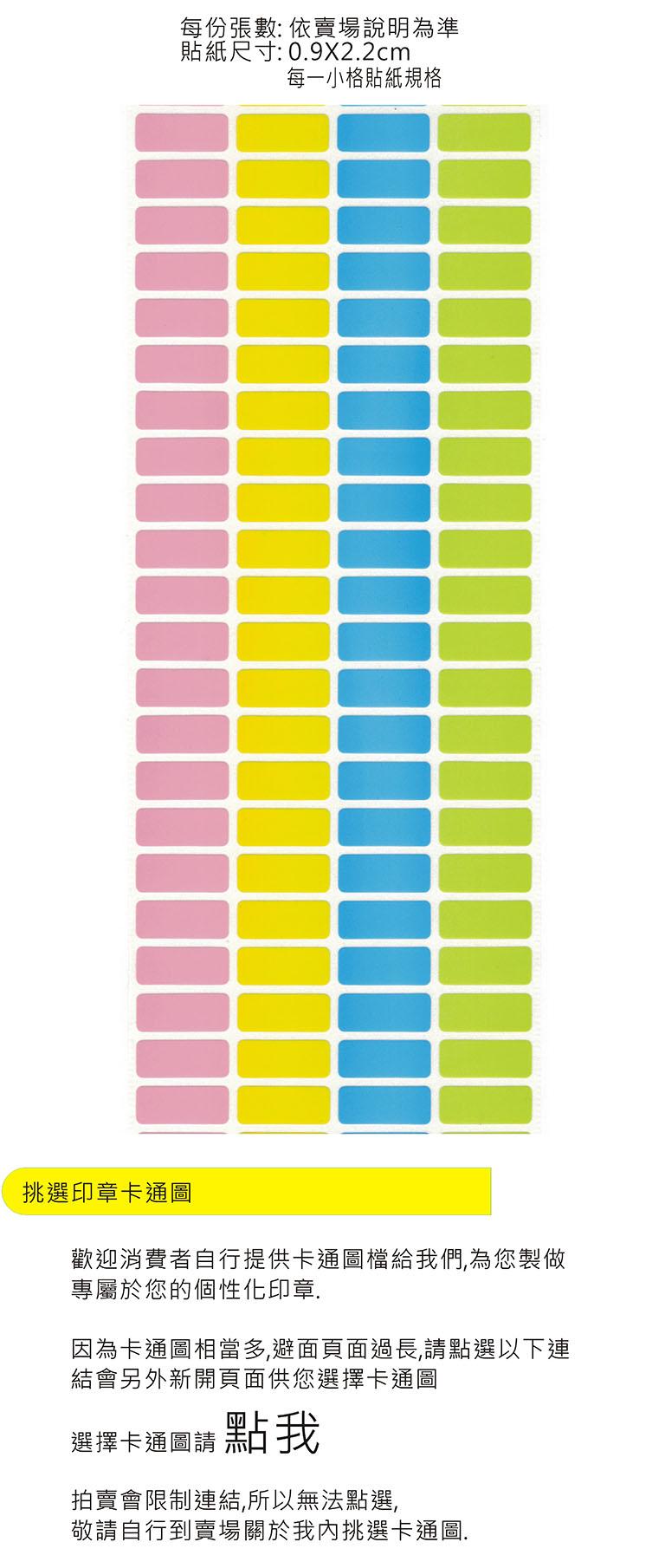 四色貼-小型款姓名貼紙