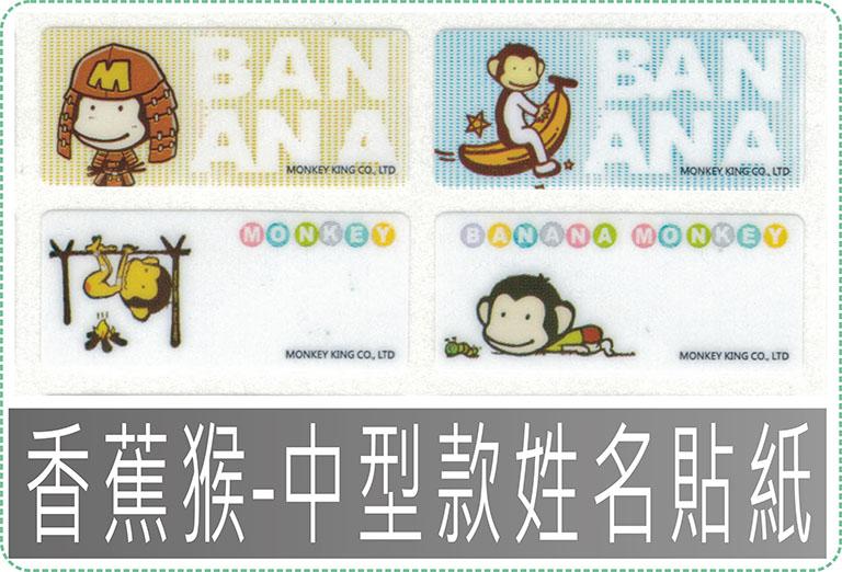 香蕉猴-中型款姓名貼紙