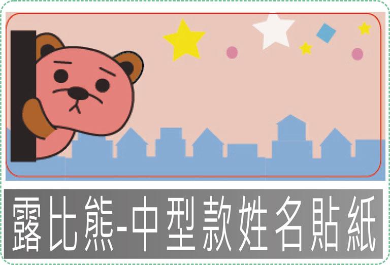 露比熊-中型款姓名貼紙