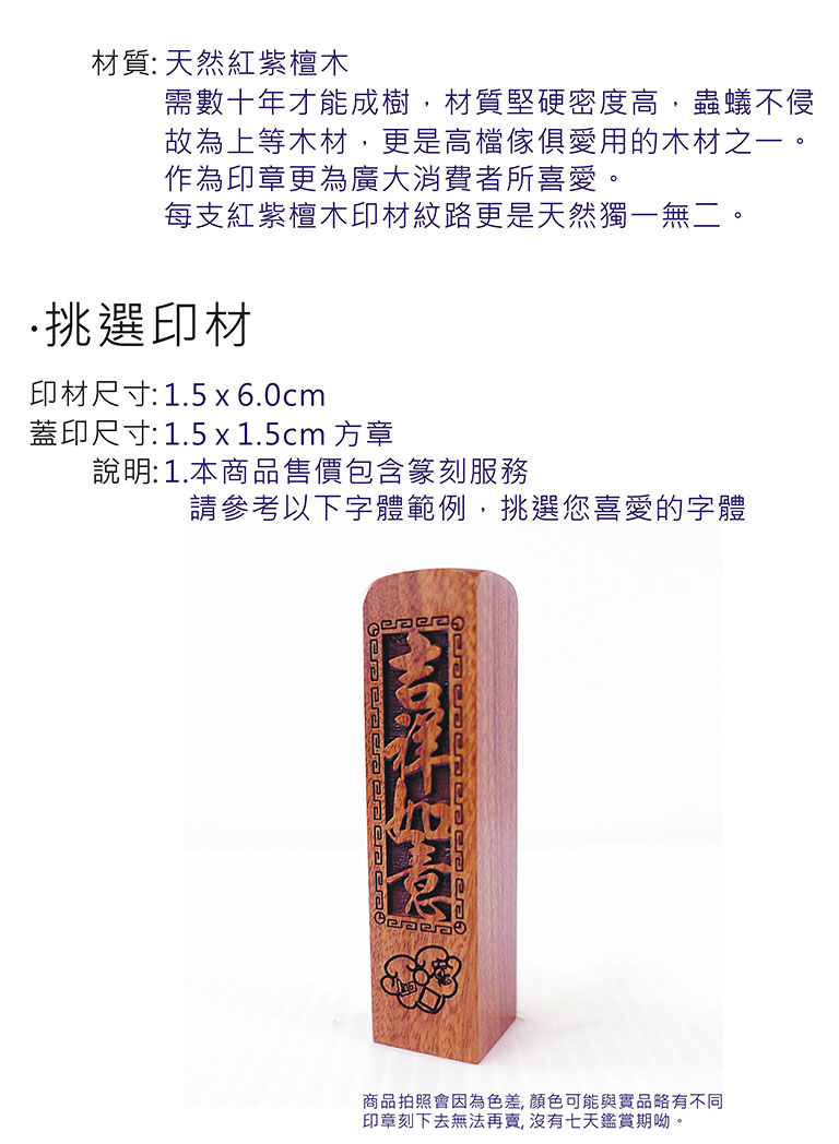 紅紫檀木五分方章