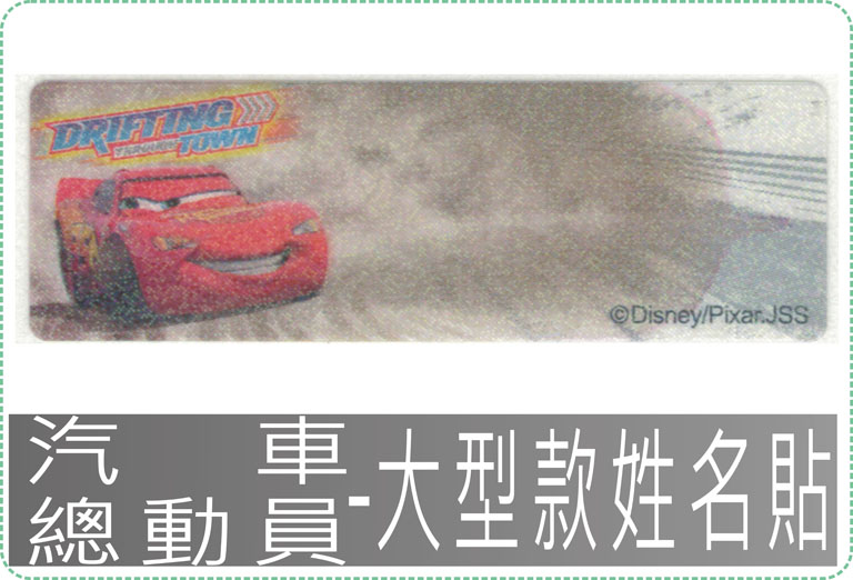 汽車總動員-大型款姓名貼