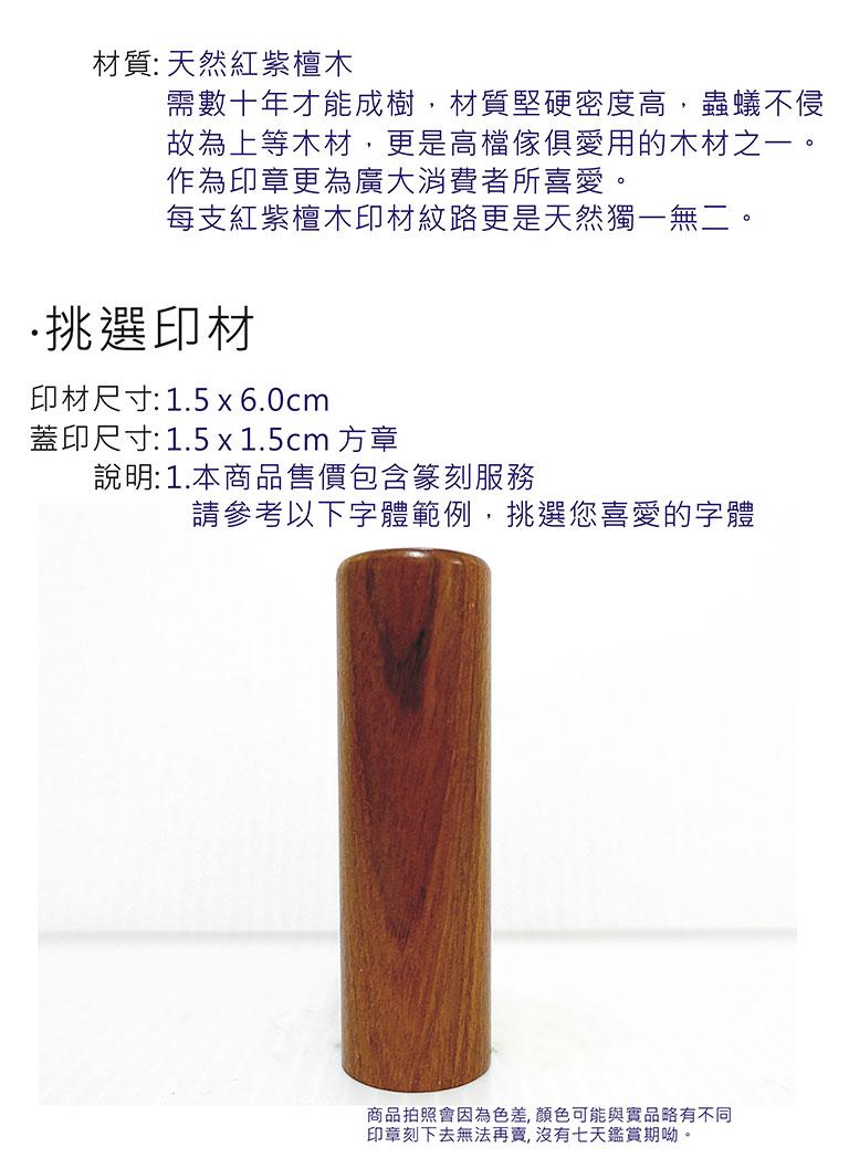 紅紫檀木5分圓章