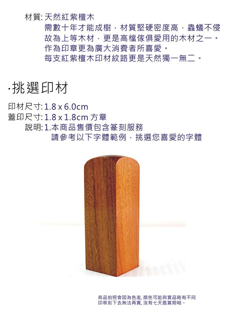 紅紫檀木六分方章