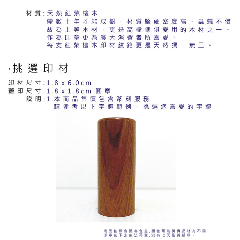 紅紫檀木六分圓章