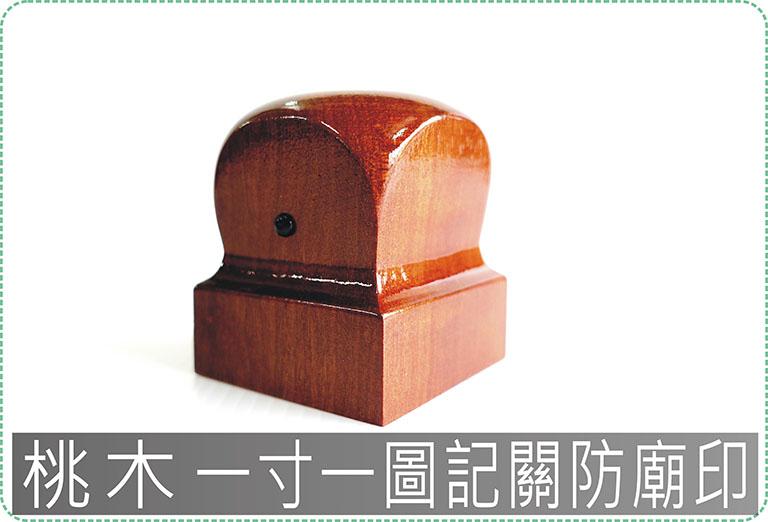 桃木一寸一3.3x3.3cm圖記關防廟印