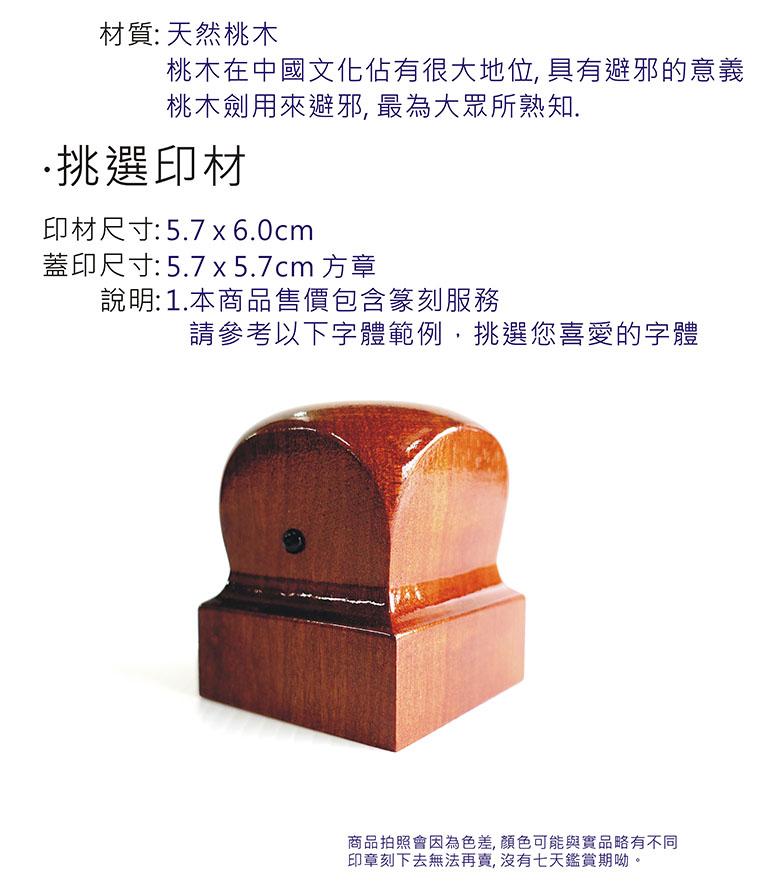 桃木一寸九5.7x5.7cm圖記關防廟印