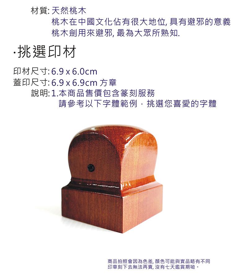 桃木二寸三6.9x6.9cm圖記關防廟印