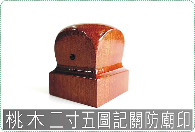 桃木二寸五7.5x7.5cm圖記關防廟印