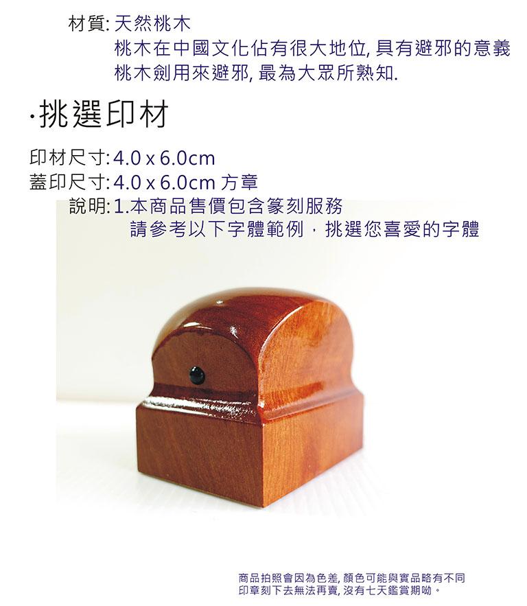 桃木4.0x6.0cm圖記關防廟印