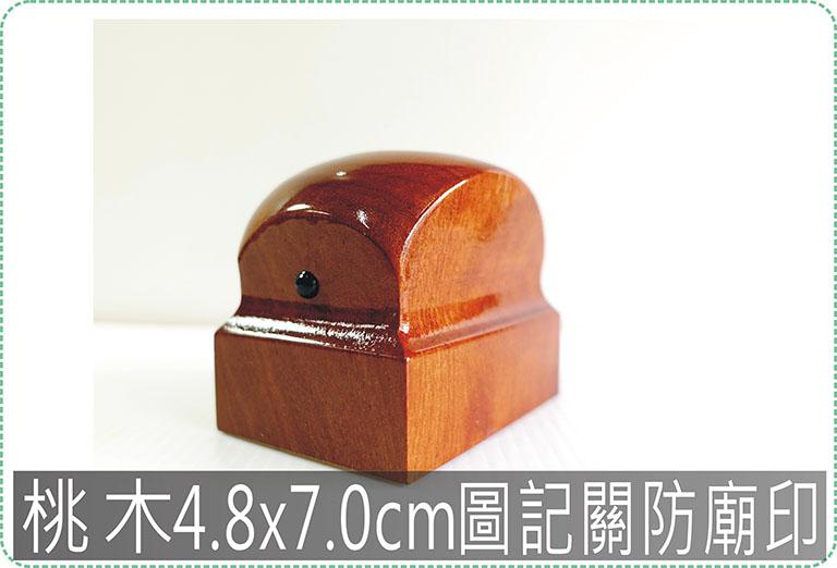 桃木4.8x7.0cm圖記關防廟印