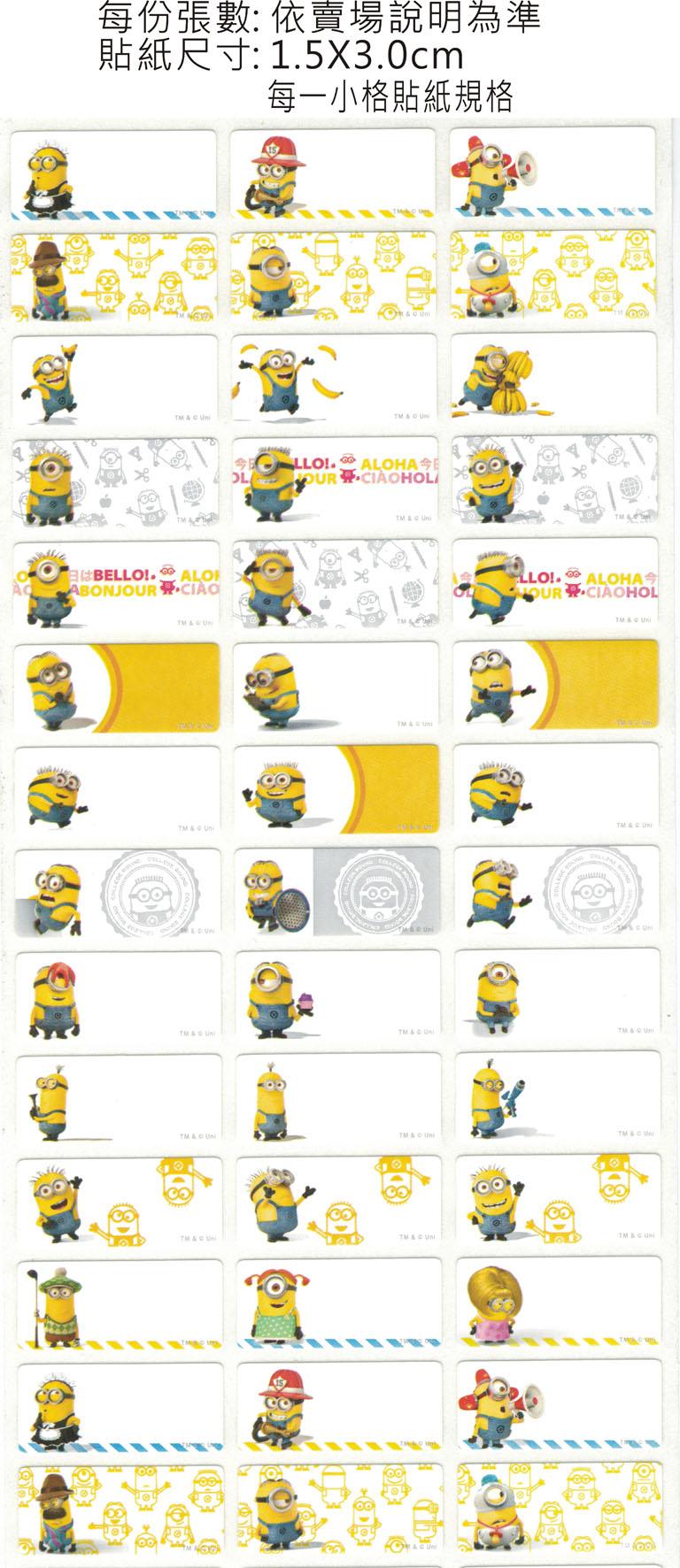 黃色小小兵-中型款熨燙姓名貼紙