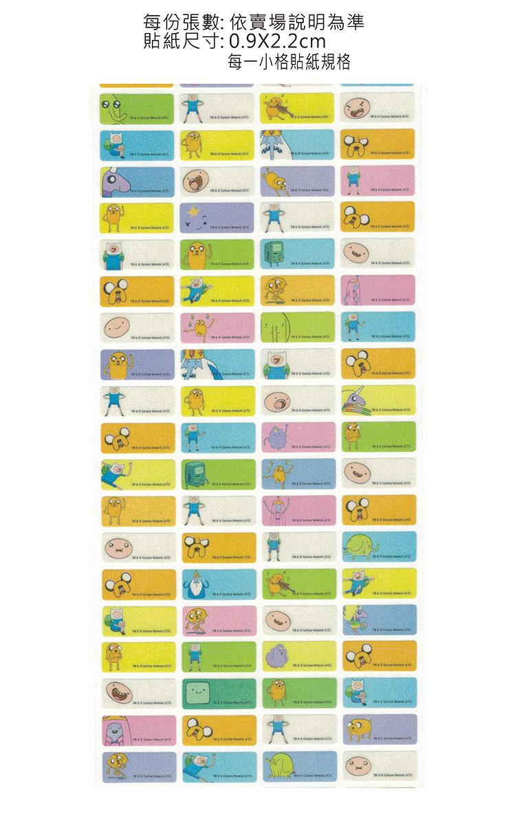 探險活寶-小型款姓名貼
