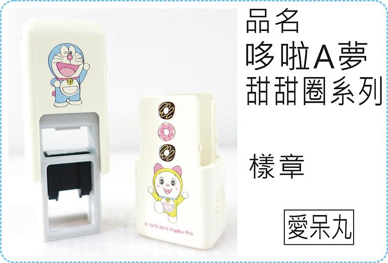 哆啦A夢甜甜圈系列翻滾章